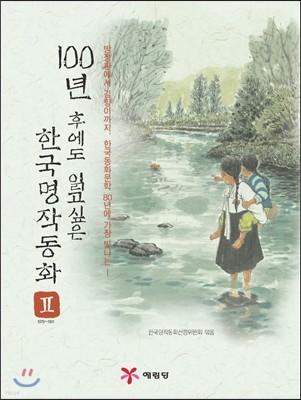 100년 후에도 읽고 싶은 한국명작동화Ⅱ(1978~1991)