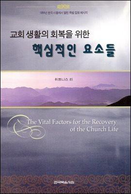 교회 생활의 회복을 위한 핵심적인 요소들