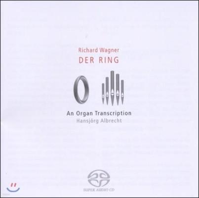 Hansjorg Albrecht 바그너: 니벨룽겐의 반지 오르간 편곡집 (Wagner: Der Ring - An Organ Transcription)