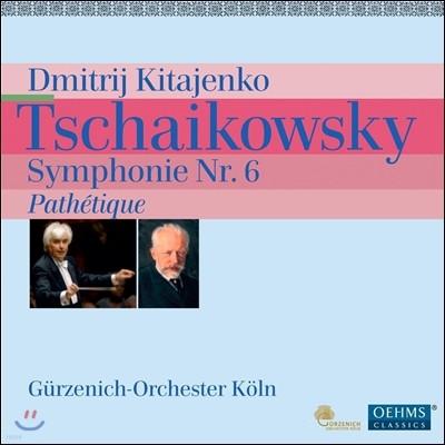 Dmitrij Kitajenko 차이코프스키: 교향곡 6번 '비창' (Tchaikovsky: Symphony Op.74 'Pathetique')