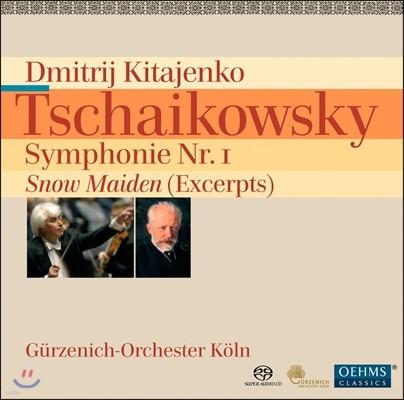 Dmitrij Kitajenko 차이코프스키: 교향곡 1번, 눈의 요정 발췌 (Tchaikovsky: Symphony Op.13, Snow Maiden)