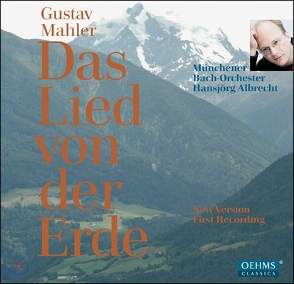 Hansjorg Albrecht 말러: 대지의 노래 - 알브레히트 편곡 버전 (Mahler: Das Lied von der Erde - New Versions by Albrecht)