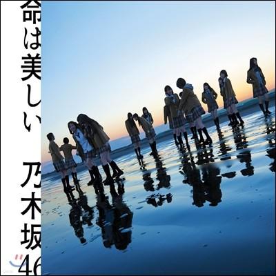 Nogizaka46 (노기자카46) - 생명은 아름다워 (命は美しい)