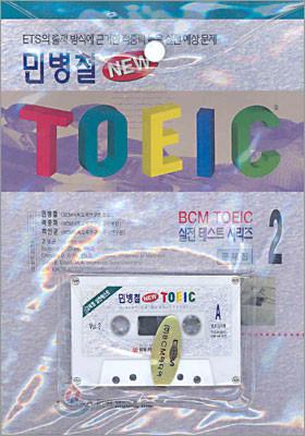 민병철 New TOEIC 2 (문제집1+해설집1+테이프1)