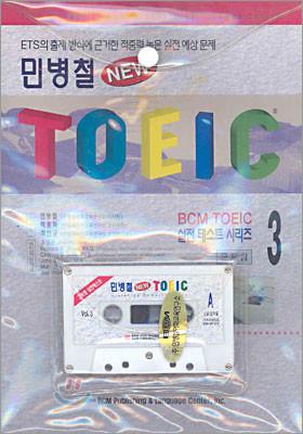 민병철 New TOEIC 3 (문제집1+해설집1+테이프1)
