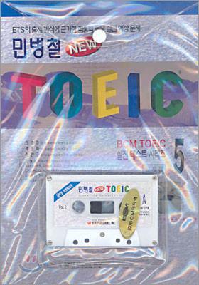 민병철 New TOEIC 5 (문제집1+해설집1+테이프1)