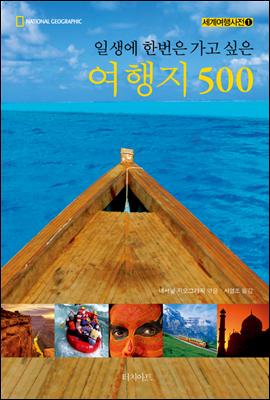 일생에 한번은 가고 싶은 여행지 500 - 세계여행사전 1