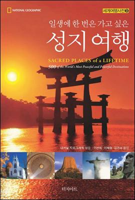 세계여행사전 3