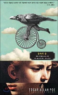 애드거 앨런 포우 시선 : 꿈속의 꿈