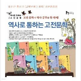역사로 통하는 고전문학 1-10세트(9,10권 없음)