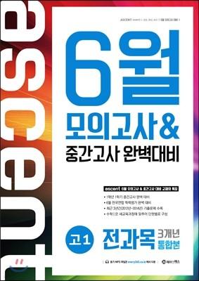 ASCENT 6월 모의고사 & 중간고사 완벽대비 고1 전과목 3개년 통합본 (2015년)