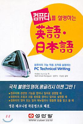 컴퓨터를 설명하는 영어 · 일본어