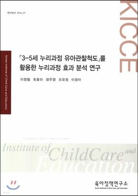 '3-5세 누리과정 유아관찰척도'를 활용한 누리과정 효과 분석 연구