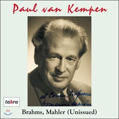 Paul Van Kempen 브람스: 피아노 협주곡 2번 / 말러: 교향곡 1번 '거인' (Brahms: Piano Concerto / Mahler: Symphony 'Titan')