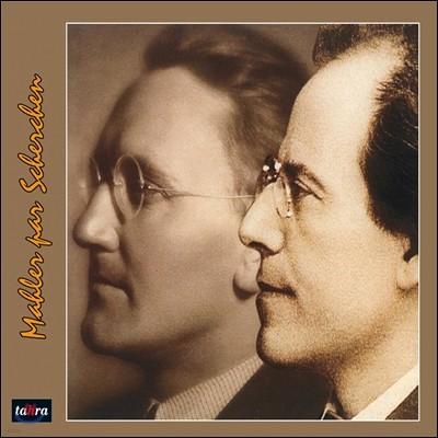 Hermann Scherchen 말러: 교향곡 1번 '거인', 5번, 7번 '밤의 노래' (Mahler: Symphony No.1 'Titan', No.5, No.7 'Chant de la Nuit')
