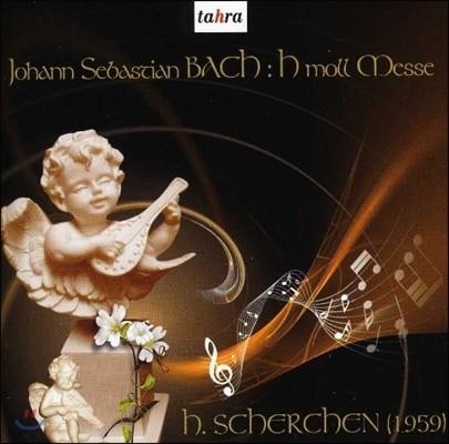 Hermann Scherchen 바흐: 미사 b단조 (Bach: Mass in b minor)