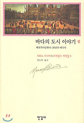 바다의 도시 이야기 (상)