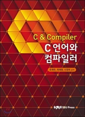 C언어와 컴파일러