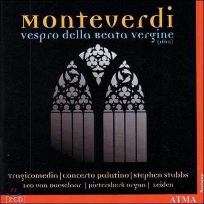 Tragicomedia 몬테베르디: 성모 마리아의 저녁기도 (Monteverdi: Vespro della Beata Vergine)