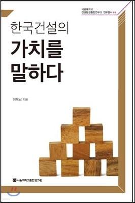 한국 건설의 가치를 말하다