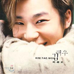 김태우 2집 - 시월애