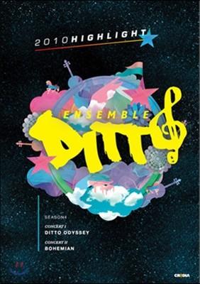 앙상블 디토 (Ensemble Ditto) - 2010 디토 페스티벌 하이라이트