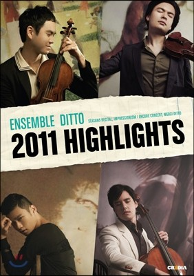 앙상블 디토 (Ensemble Ditto) - 2011 디토 페스티벌 하이라이트