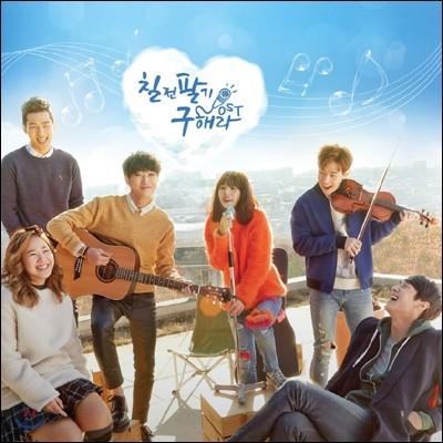 칠전팔기 구해라 (Mnet 드라마) OST