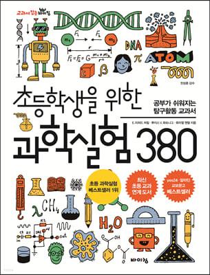 초등학생을 위한 과학실험 380