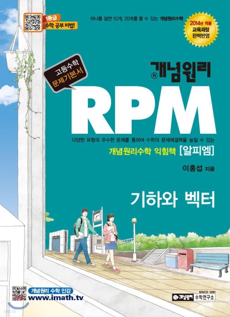 개념원리 RPM 알피엠 기하와 벡터 (2019년 고3용)