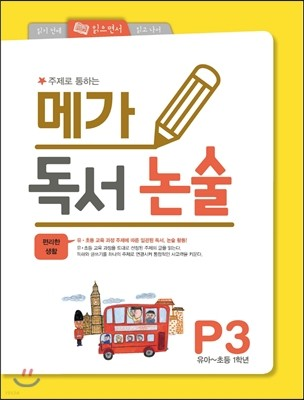 메가 독서 논술 P단계 3권 편리한 생활