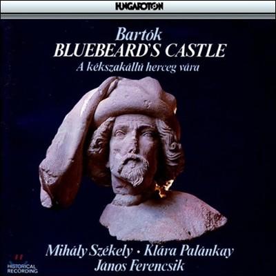 Janos Ferencsik 바르톡: 푸른 수염 영주의 성 (Bartok: Bluebeard's Castle)