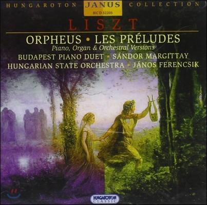 Janos Ferencsik 리스트: 오르페우스, 전주곡 - 피아노, 오르간 & 관현악 버전 (Liszt: Orpheus, Preludes - Piano, Organ & Orchestral Versions)