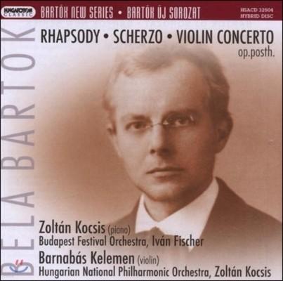 Zoltan Kocsis / Ivan Fischer 바르톡: 랩소디, 스케르초, 바이올린 협주곡 (Bartok New Series - Bartok: Rhapsody, Scherzo, Violin Concerto)