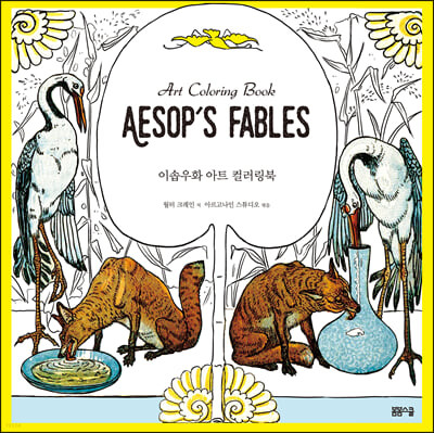 이솝우화 아트 컬러링북 Art Coloring book Aesop's Fables