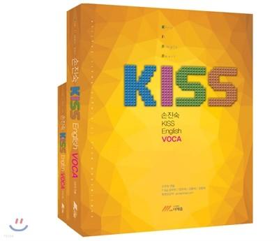 2016 손진숙 KISS English VOCA