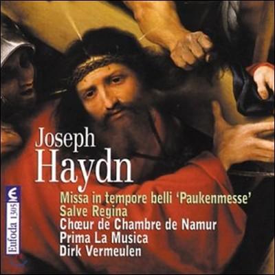 Prima La Musica 하이든: 전시 미사 '큰북미사', 살베 레지나 (Haydn: Paukenmesse, Salve Regina)