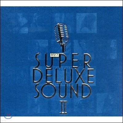 수퍼 디럭스 사운드 2집 (Super Deluxe Sound II)