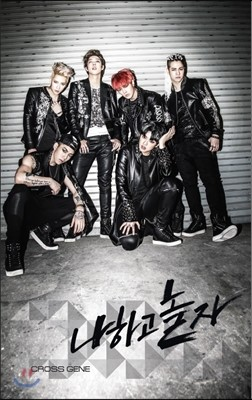 크로스진 (Cross Gene) - 미니앨범 2집 : 나하고 놀자