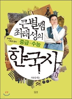 큰별쌤 최태성의 중급 · 수능 한국사 : 구석기~조선 전기