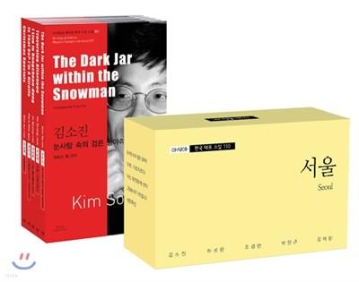 바이링궐 에디션 한국 대표 소설 110-7