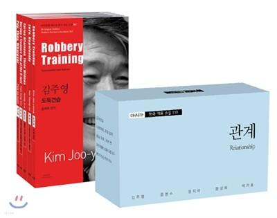 바이링궐 에디션 한국 대표 소설 110-13