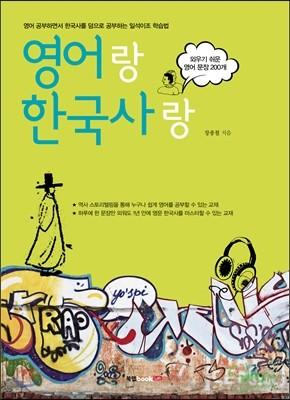 영어랑 한국사랑