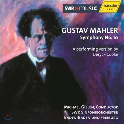 Michael Gielen 말러: 교향곡 10번 - 데릭 쿡 판본 (Mahler: Symphony No.10 - Version by Deryck Cooke) 미하일 길렌