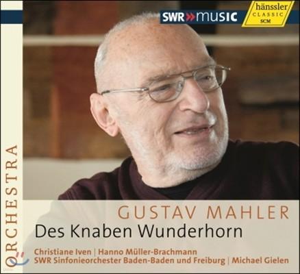 Michael Gielen 말러: 가곡집 '어린이의 이상한 뿔피리' (Mahler: Des Knaben Wunderhorn)
