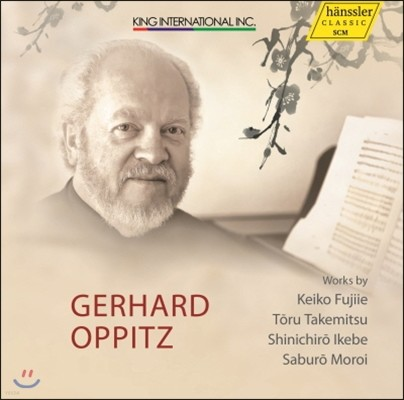 Gerhard Oppitz 일본 현대 피아노 음악 작품집 - 모로이 / 타케미츠 외 (Japanese Piano Works - Saburo Moroi / Toru Takemitsu)