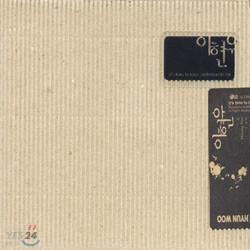 이현우 - It's Time To Love; Collection 91~99