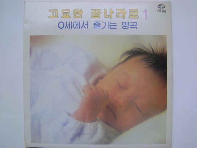 LP(엘피 레코드) 0세에서 즐기는 명곡 : 고요한 꿈나라로 1
