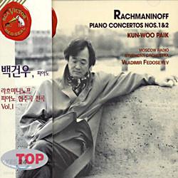 라흐마니노프 : 피아노 협주곡 1,2번 - 백건우