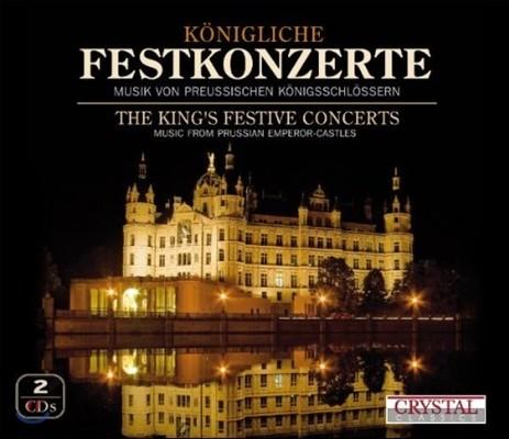 Berliner Barock Compagney 왕의 축제 협주곡 - 프로이센 궁정 음악 (The King's Festive Concerts - Music From Prussian Emperor-Castles)